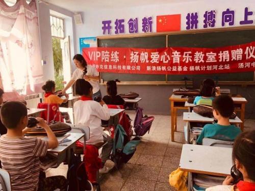 VIP陪练联合中华思源扶贫工程基金 捐赠爱心音乐教室
