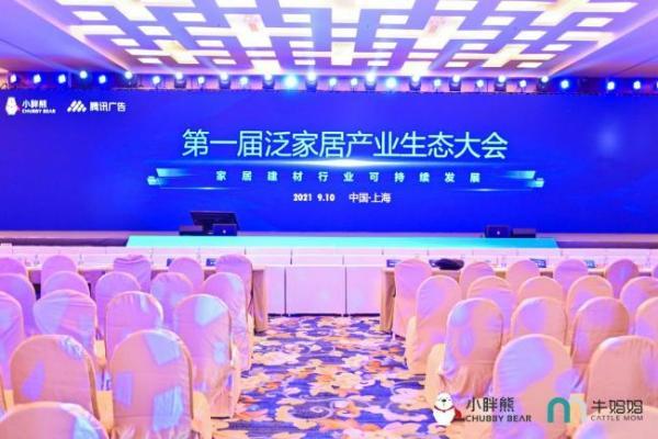 第一届中国泛家居产业生态大会圆满落幕,小胖熊携手腾讯共谱环保新篇