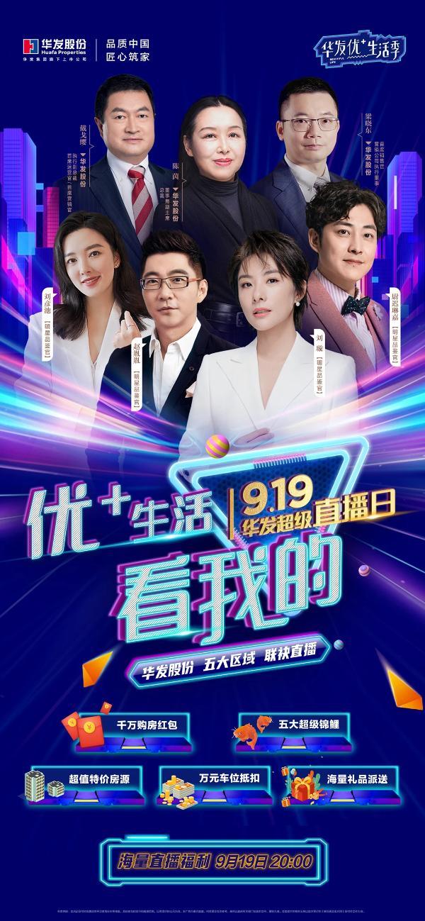 华发X悦跑圈 跑出健康新HUA样,全民线上马拉松报名开启!