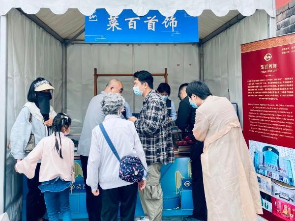 菜百股份亮相白塔妙会,点亮北京历史文化名城金名片
