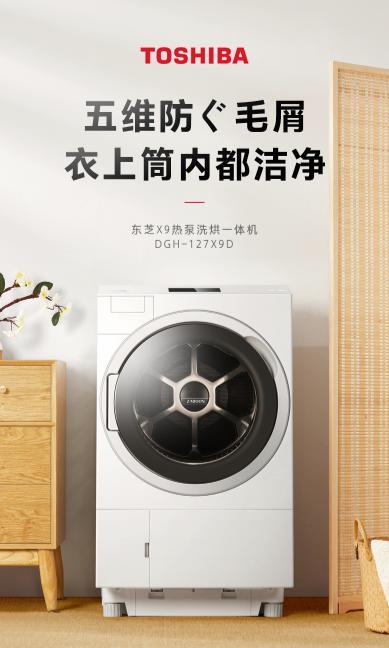 有了东芝X9洗烘一体机,帮你解决养宠时的洗衣难题