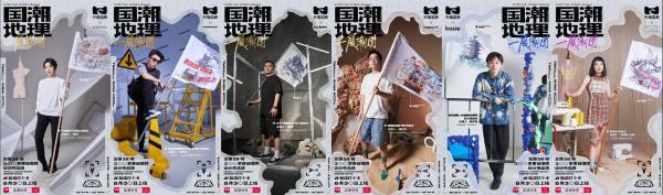 天猫国潮推出《国潮地理》,聚焦原创力量诠释青年一代自我表达