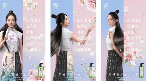 """新国风""""养""""成:一个经典品牌的美学创新"""