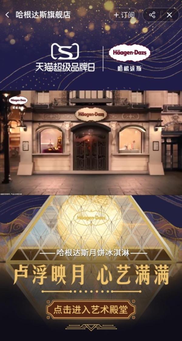 哈根达斯X天猫超级品牌日再携手,大秀中秋礼盒高奢新创意
