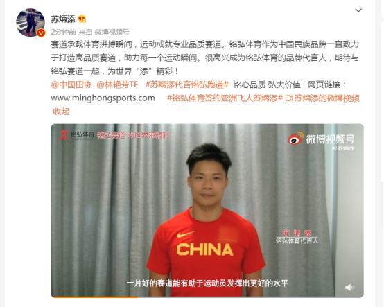 """铭弘体育签约""""亚洲第一飞人""""苏炳添!"""