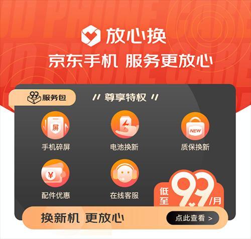 5G购机补贴至高立减3840元 京东手机服务节权益多多福利满满