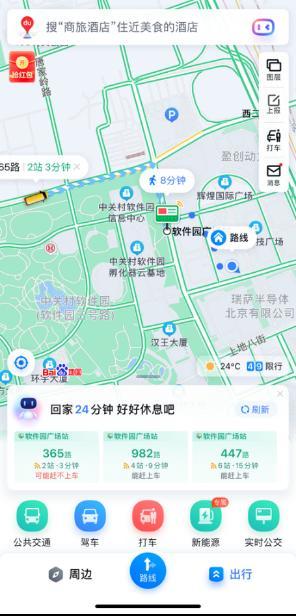 百度地图智能首页再焕新,帮你精准掌握公交地铁实时动态