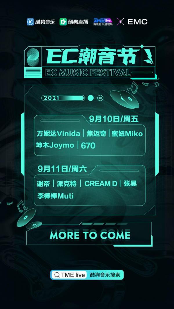 """酷狗TME live """"EC潮音节""""第二场火热开场 与大咖艺人一起探索音乐新玩法"""