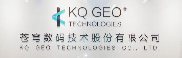 企业家专访   第36期·苍穹数码:做立足于中国的世界级空间信息技术平台企业