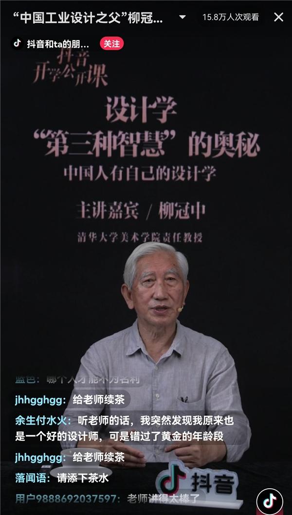 """""""中国工业设计之父""""柳冠中抖音直播:设计从不是模仿,而在于超前"""