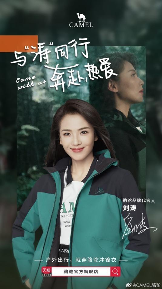 骆驼官宣刘涛成为品牌代言人,探索户外新时尚