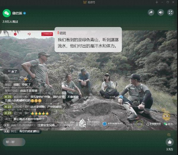 视频号直播探索九龙峰自然保护地:微信的生物多样性公益故事