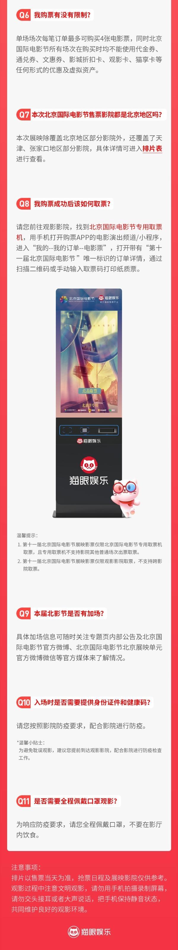"""第十一届北京国际电影节开幕进入倒计时!""""北京展映""""明日开票!"""