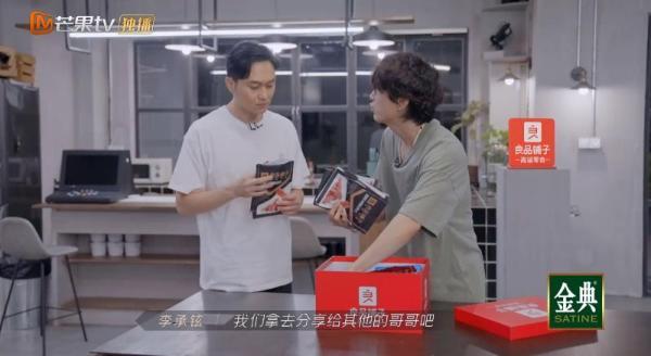 《披荆斩棘的哥哥》诠释男性友谊 良品铺子打造零食社交爆款