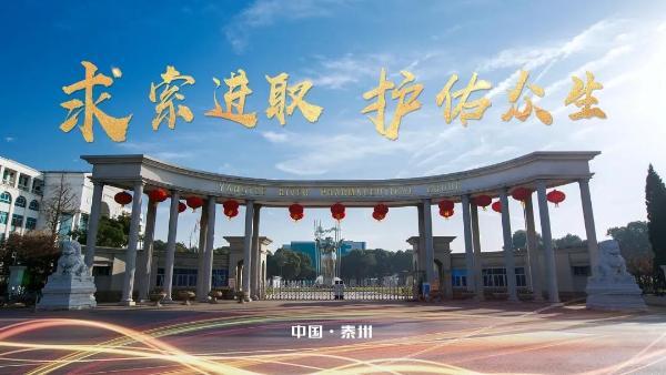 坚守扬子江药业集团公益初心 担责任使命