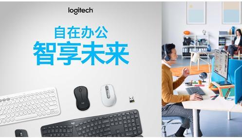 罗技推出新一代无线连接技术Logi Bolt 大步迈进企业外设领域