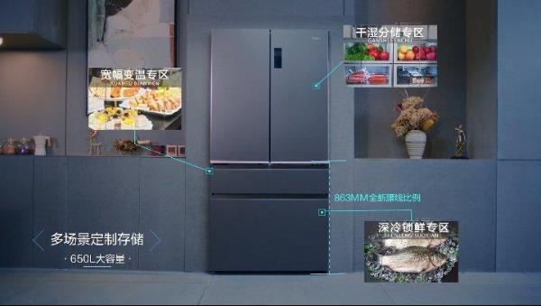 向储鲜场景要空间!海尔全空间保鲜冰箱上新博观系列