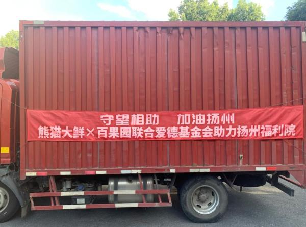 """百果园""""春暖花开""""再行动,为扬州多家单位送去食品礼包"""