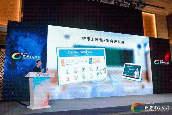 2021世界5G大会  姚项军:健康显示为智慧教育护航