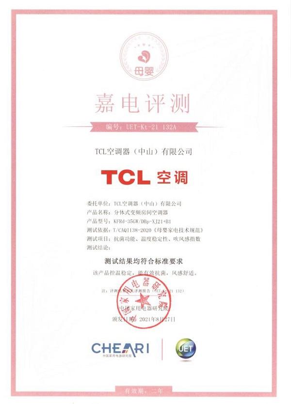 """以健康新风为抓手,TCL卧室新风空调通过""""母婴团标""""评测认证"""