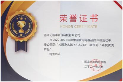 """沁园携小白鲸800G Pro斩获""""净水器行业五强品牌""""及""""年度优秀产品"""""""