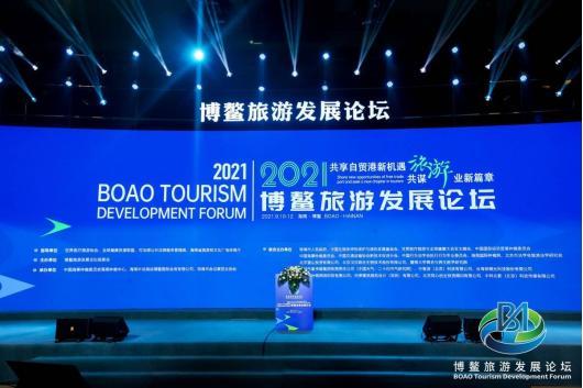 国和酒重磅登陆博鳌旅游发展论坛