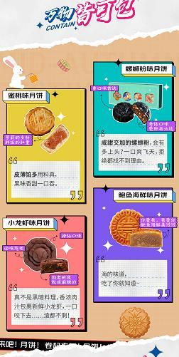 """席""""卷""""一切的年度月饼大战 年轻人最爱pick的月饼是哪款?"""