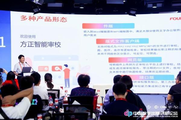 2021服贸会 | 方正电子携AI技术惊艳亮相,服务出版融合发展