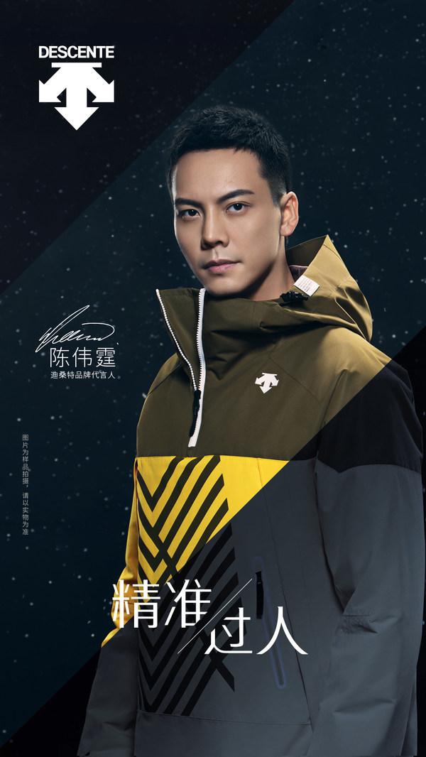 雪界强强携手,迪桑特官宣陈伟霆为品牌代言人,开启新雪季