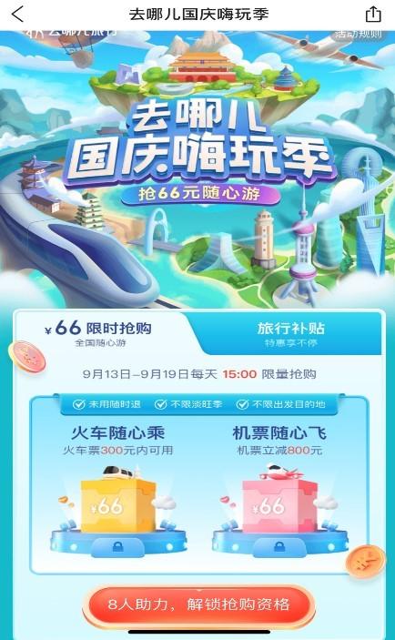 """去哪儿推最强版""""随心飞"""":66元任选航线 有效期至明年春节"""