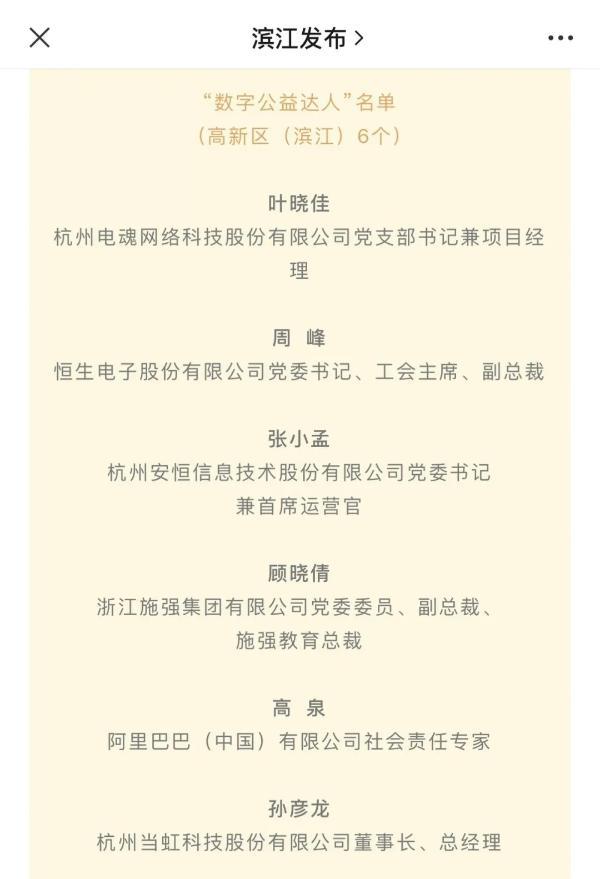 """热烈祝贺施强集团党委委员、施强教育总裁顾晓倩获杭州数字经济党建""""数字公益达人""""殊荣"""