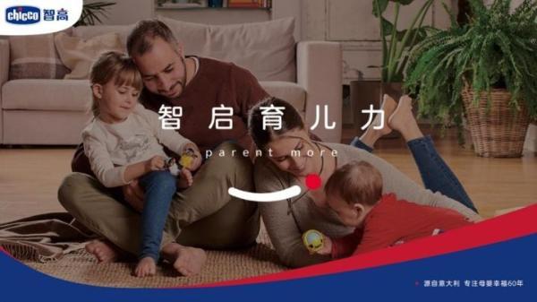 """年糕妈妈推荐! 意大利母婴品牌Chicco智高唤启中国父母""""育儿力""""!"""