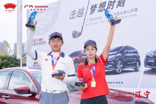 广汽Honda·2021中国业余公开赛系列赛·辽宁收杆 薛梓萱以16杆优势斩获两连胜