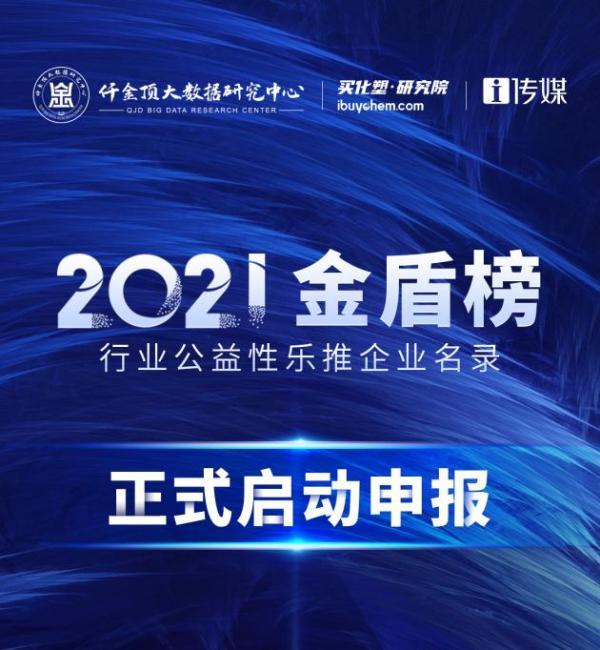 重磅!2021年第四届金盾榜报名正式启动