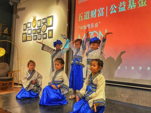 五道财富教育公益基金捐赠仪式暨中秋音乐会成功举办