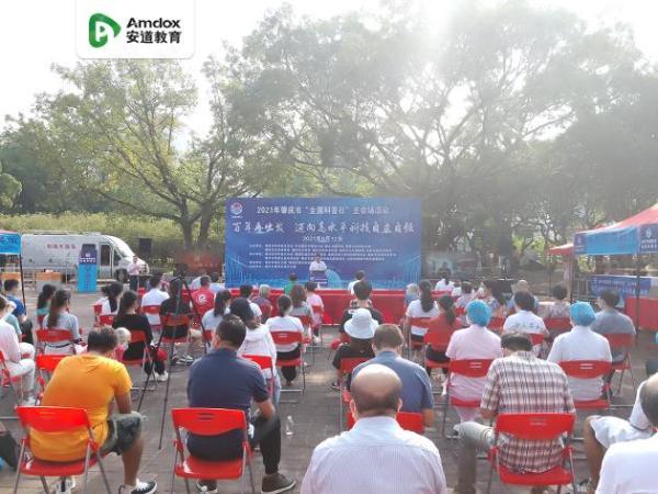 """安道教育助力肇庆市2021年""""全国科普日""""活动顺利开展"""