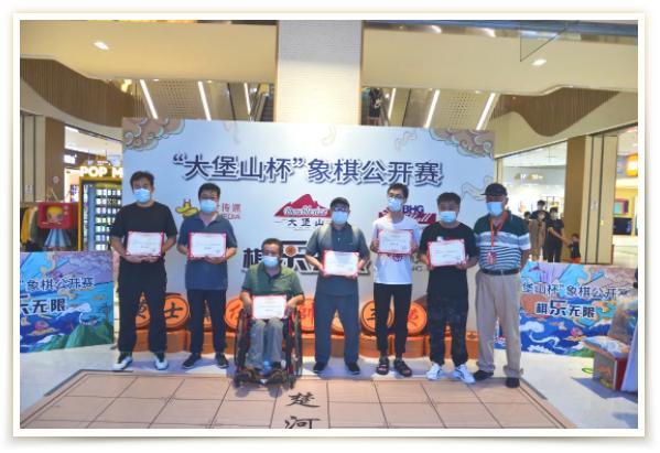 """第四届""""大堡山杯""""象棋公开赛第六站晋级赛成功举办!"""