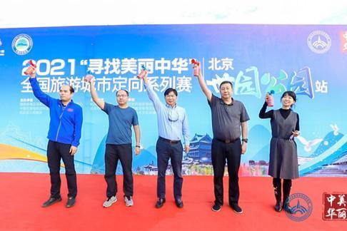 """2021年""""寻找美丽中华""""全国旅游城市定向系列赛在北京世园公园举办"""