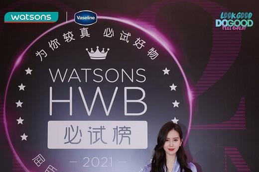 2021屈臣氏HWB年度榜单盛典来袭 炫酷打造O+O全民狂欢