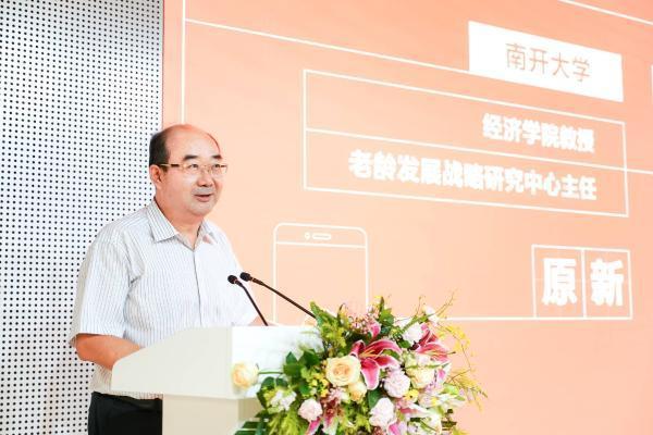 原新:生活数字化是提升老年人生活质量的必然路径