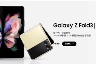 9月1日,三星Galaxy Z系列新品国内发布,洞见未来先机