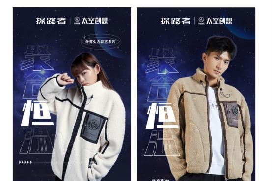 太空中的时尚国潮来袭!探路者x中国航天联名款上市