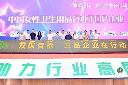 卫品行业发展大会:共话绿色转型升级