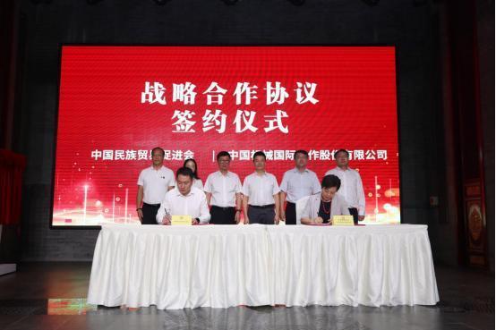 振兴乡村 助力发展丨中机国际与中国民贸签署战略合作协议