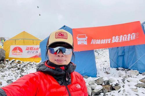 货拉拉员工曾燕红:希望能速登所有八千米的山