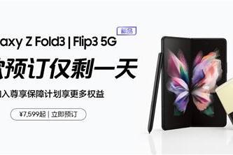 高效、时尚、耐用 新一代折叠屏三星Galaxy Z Fold3|Flip3 5G开售在即