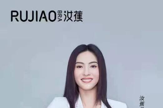 汝蕉RUJIAO内衣品牌代言人张柏芝做客董先生珠宝直播间,开启女神派对!