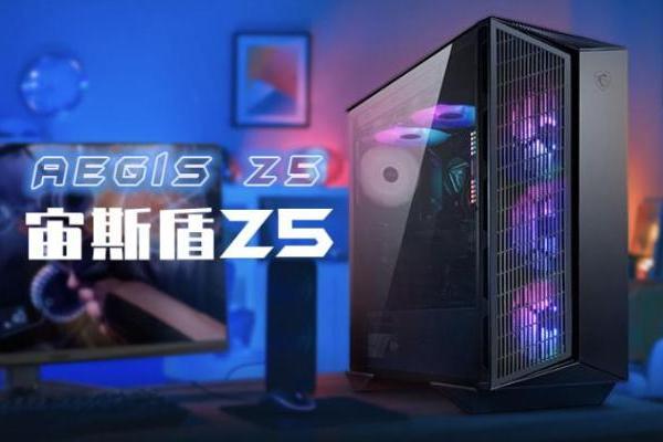 微星推出宙斯盾Z5游戏主机 4799元还送24期免息!