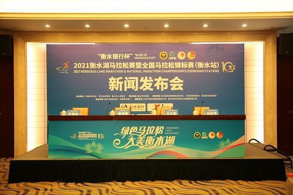 2021衡水湖马拉松赛新闻发布会今日召开,报名15时正式启动!