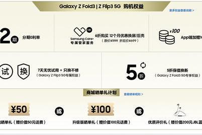 掌心折叠 小巧灵动 三星Galaxy Z Flip3 5G线上线下热卖中